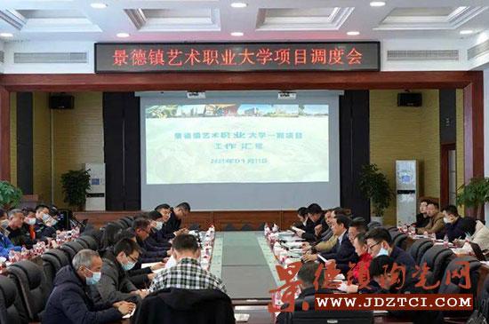 景德镇艺术职业大学项目建设调度会召开