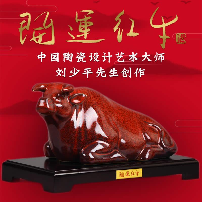 刘少平《开运红牛》生肖牛陶瓷雕塑 牛吉祥物摆件工艺品办公室桌面玄关新年礼品