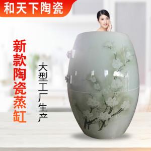 陶瓷小型福利汗蒸房熏蒸缸