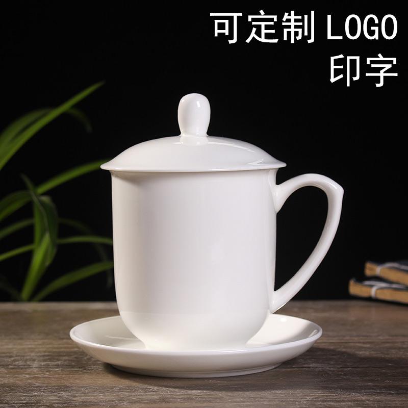 订制办公会议茶杯带盖礼品