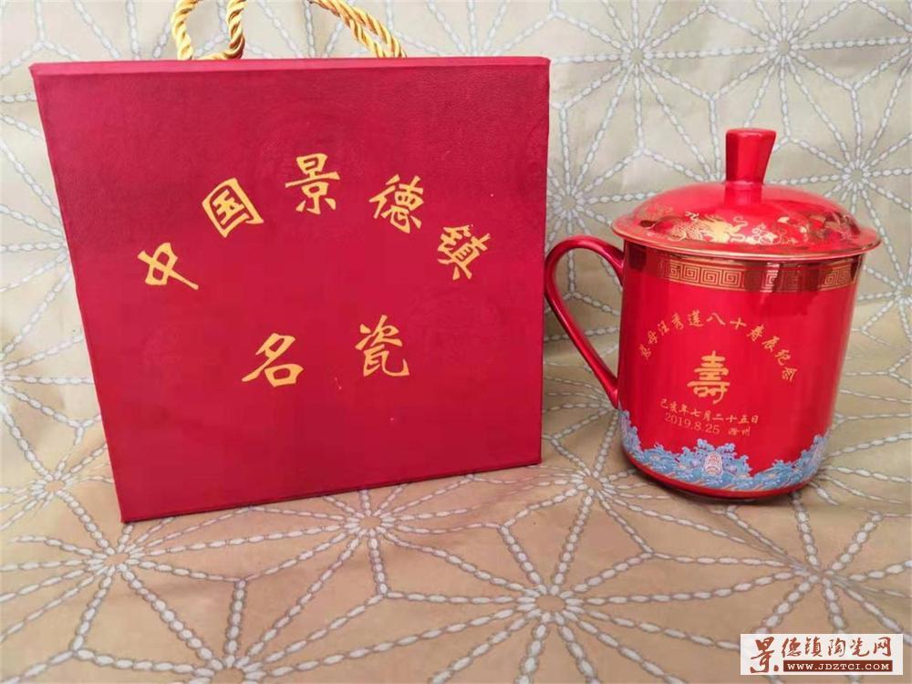 寿辰礼品骨瓷寿杯定制寿宴答谢礼品陶瓷寿杯价格