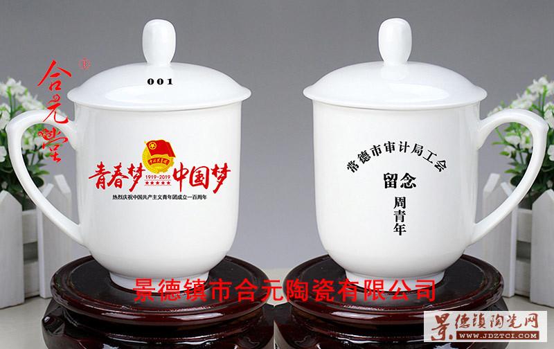 景德镇单位会议室专用办公茶杯、办公室个性陶瓷杯定制厂家