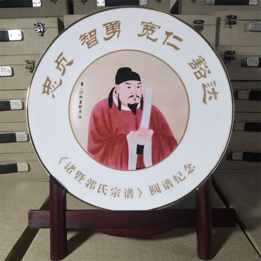 定做姓氏圆谱纪念品陶瓷赏盘,宗氏交流会礼品陶瓷纪念盘印字