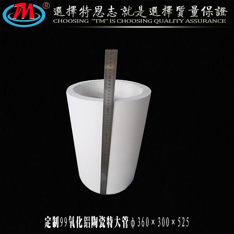 氧化铝陶瓷大管