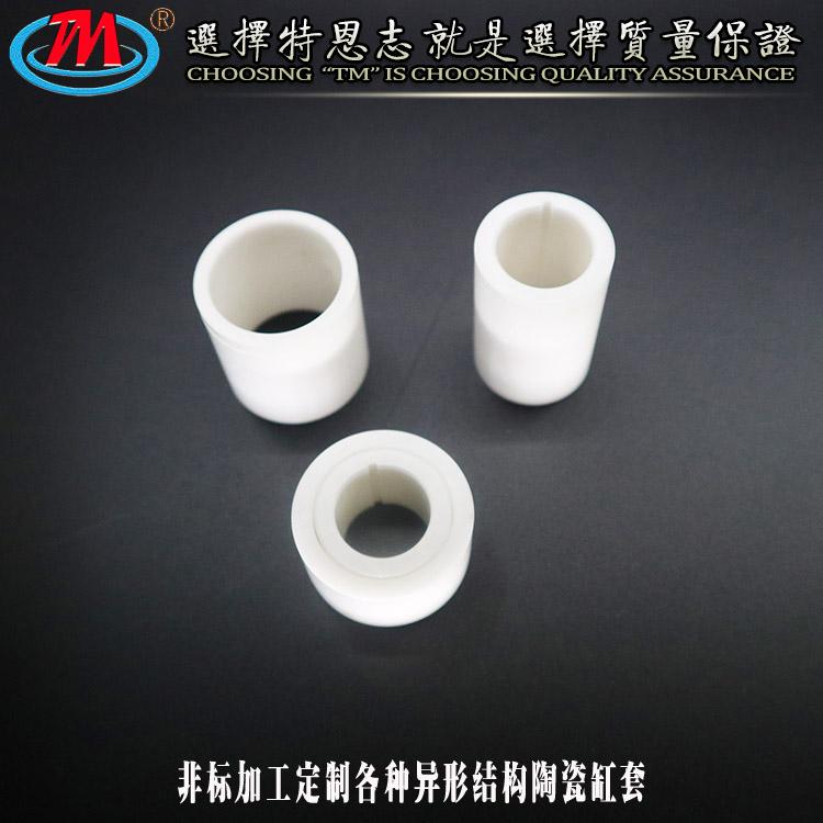 特恩志 镜面抛光 陶瓷缸套 陶瓷研磨加工厂批发