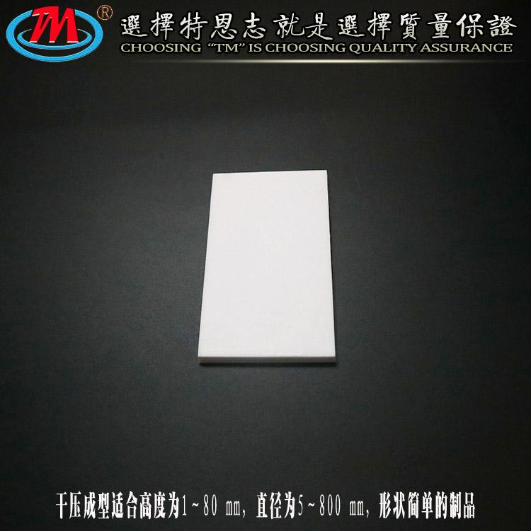 特恩志 非标加工定制 各种异形结构 陶瓷干压成型
