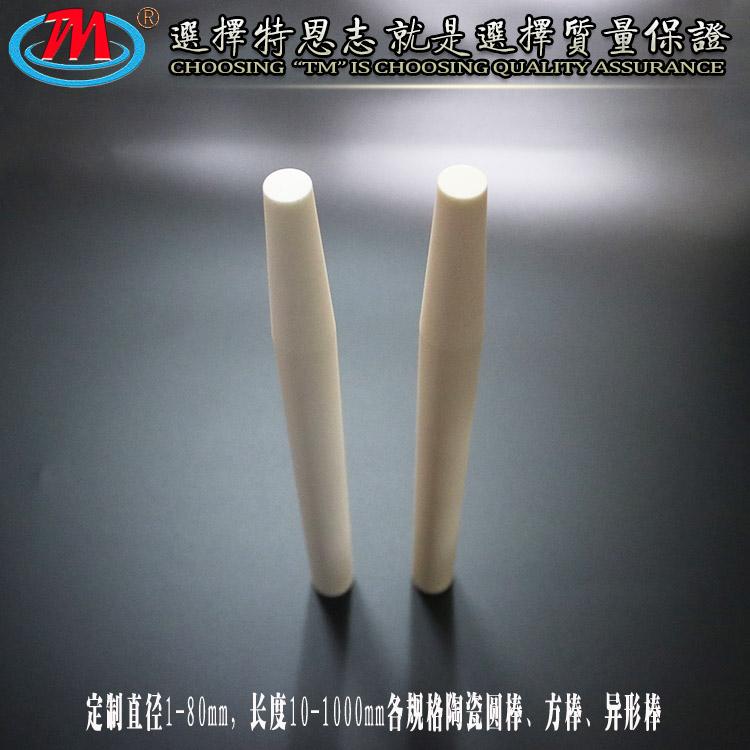 特恩志 专业制造 高耐磨 陶瓷轴棒 陶瓷棒厂家批发