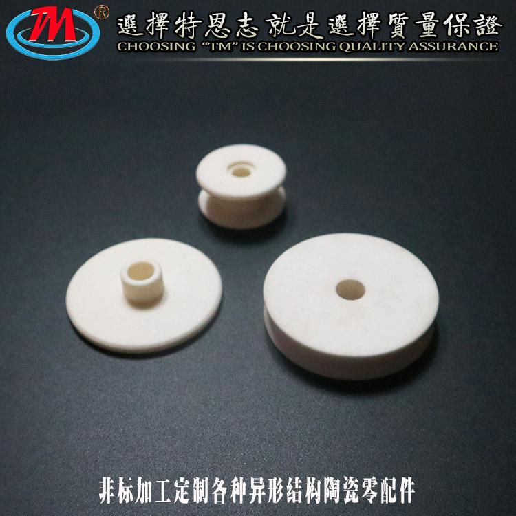 特恩志 精密加工定制 耐高温绝缘 陶瓷零配件