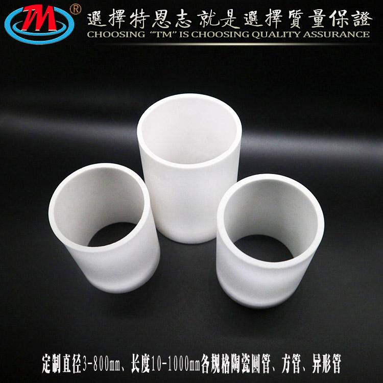 耐高温 耐化学腐蚀 陶瓷管 耐火陶瓷管厂家直销