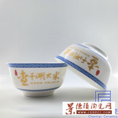 景德镇定制logo陶瓷米饭碗