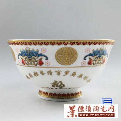 定制骨瓷寿碗