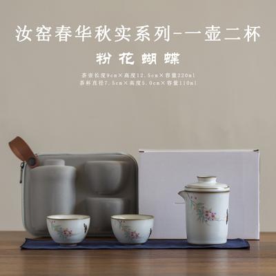 便捷式快客旅行茶具套装