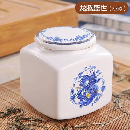 厂家定制创意青瓷茶叶罐