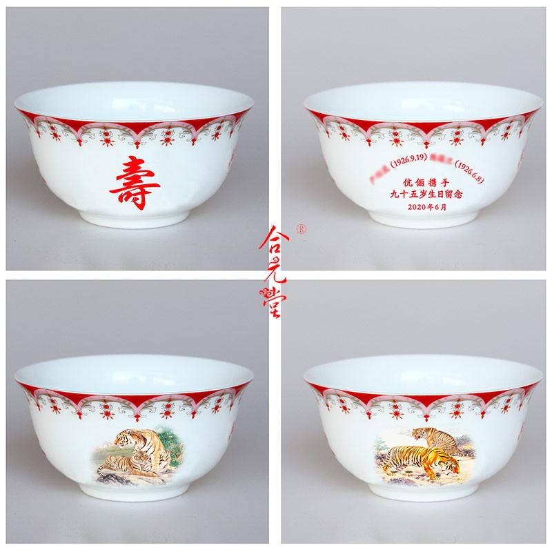 江苏老人夫妻百年纪念寿碗定制加名字礼品