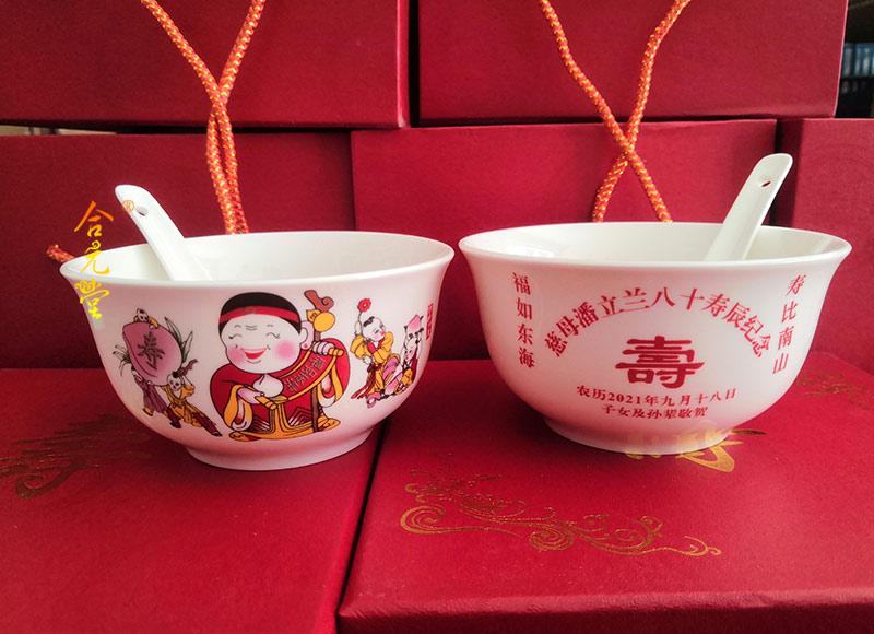 定做老人生日留念寿碗八十岁寿辰景德镇陶瓷寿碗回礼