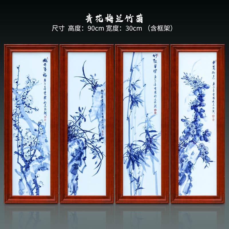乔迁礼品手绘青花瓷板画四条屏山水梅兰竹菊
