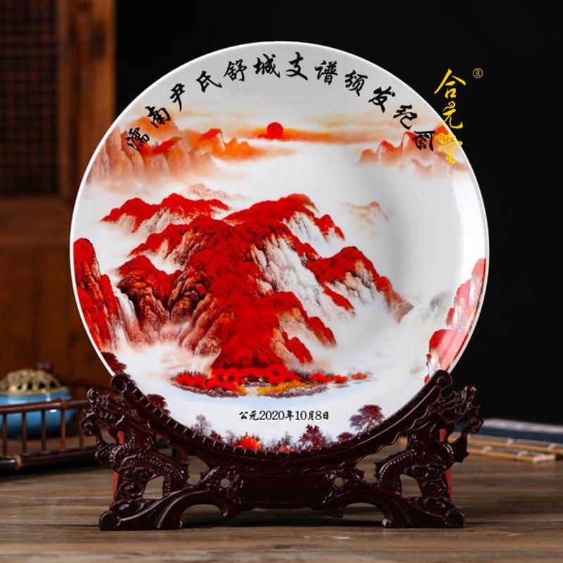 公司成立礼品纪念盘14英寸鸿运当头装饰盘摆件