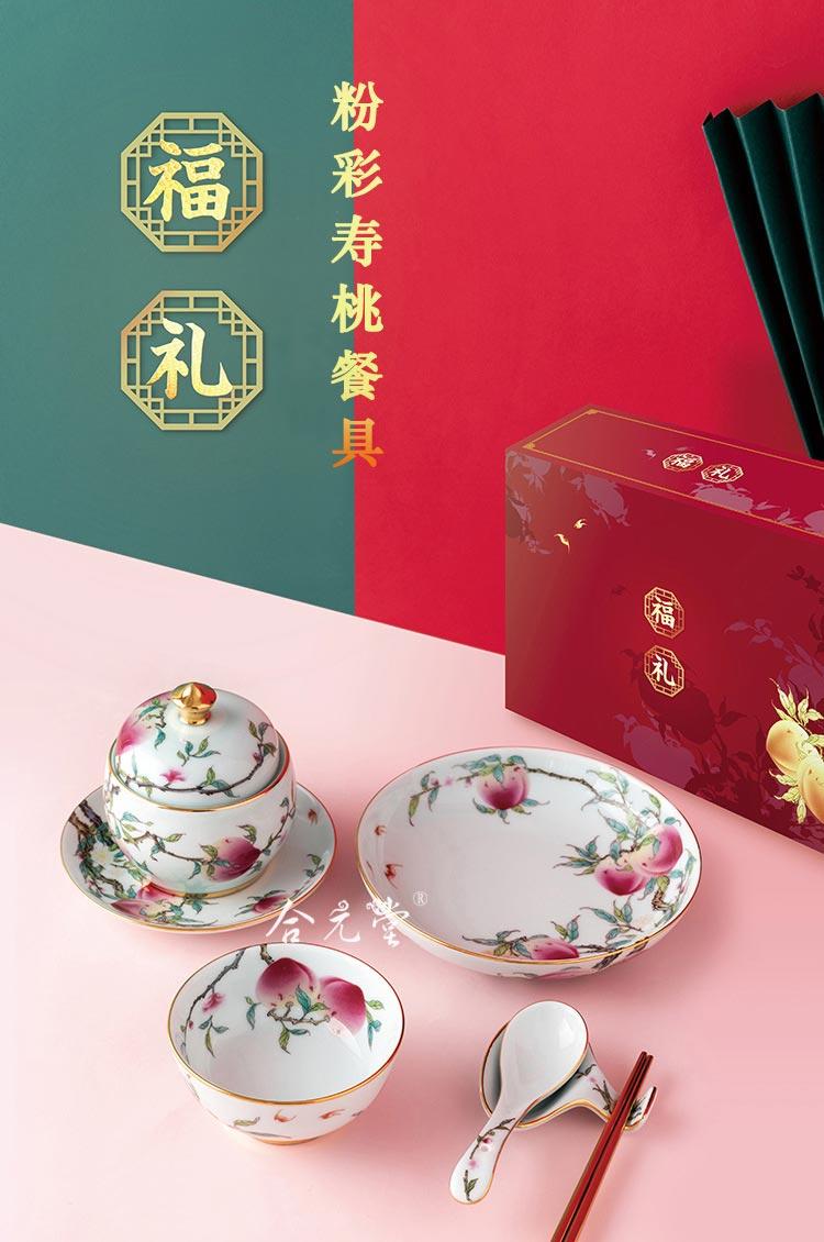 国潮礼品新中式餐具,仿古粉彩瓷寿桃高白瓷餐具套装