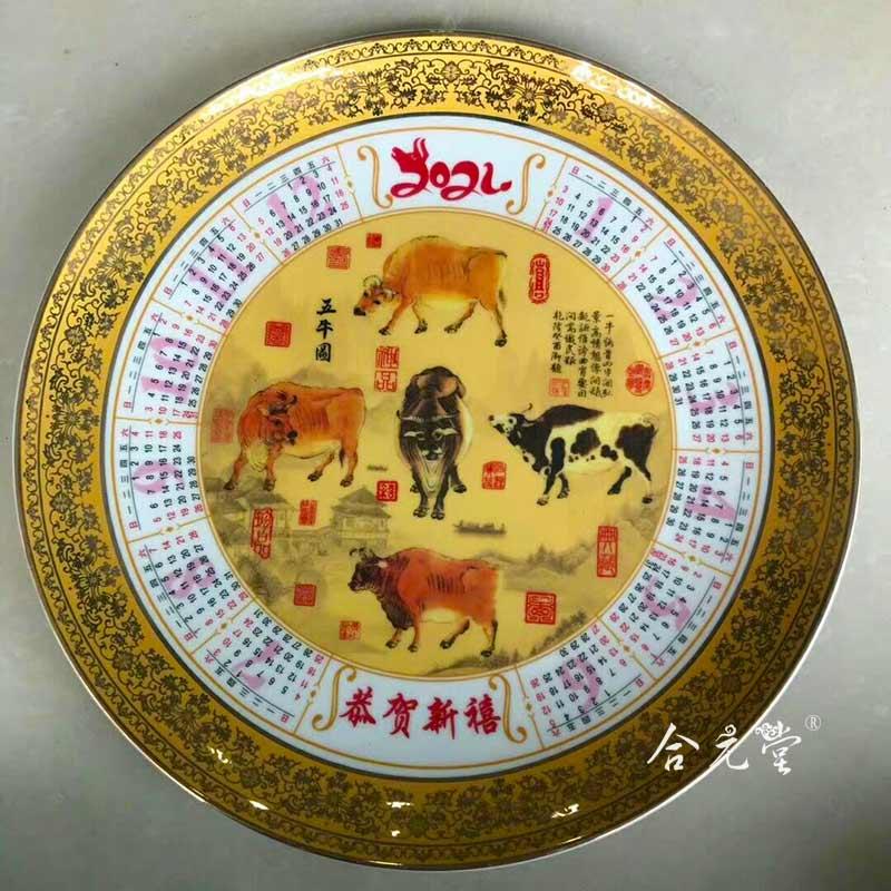 春节礼品陶瓷装饰盘10寸牛年日历纪念盘定制加字套装