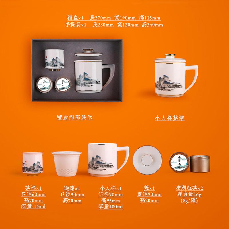 千里江山图艺术衍生品定制茶杯