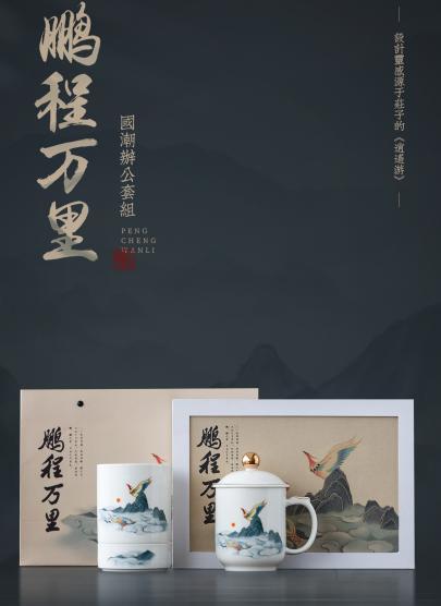 国潮办公套组陶瓷办公茶杯套装 逍遥游鹏程万里茶杯笔筒套装