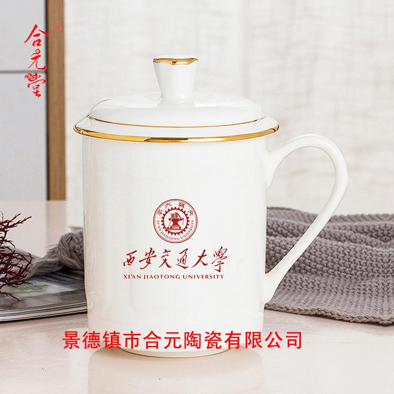 定做校庆纪念茶杯 景德镇陶瓷纪念茶杯加字