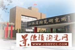 江西省陶瓷研究所