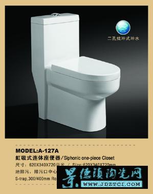 广东潮州马桶生产厂家,智能座便器厂家