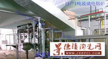 设计建造日产1吨玻璃电熔炉