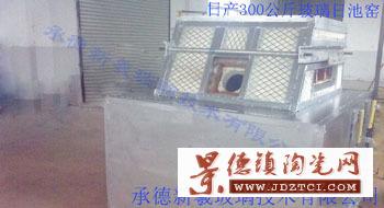 设计建造日产300公斤玻璃电熔炉