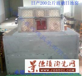 设计建造日产200公斤玻璃日池窑