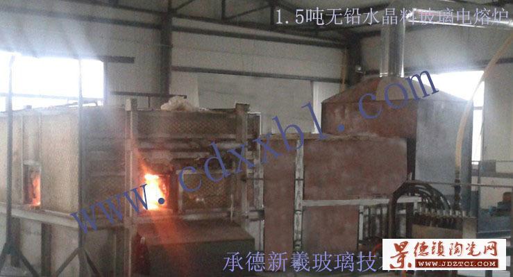 1.5吨无铅水晶料玻璃电熔炉