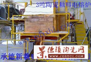 设计建造日产3吨陶瓷釉料电熔炉