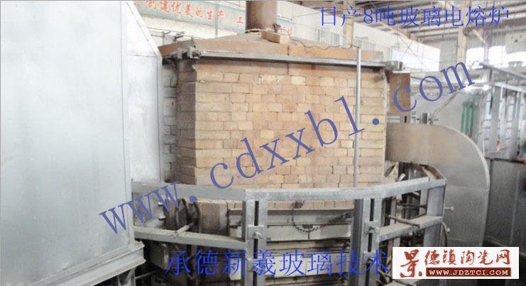设计建造日产8吨玻璃电熔炉