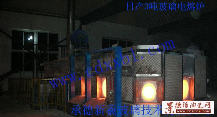 设计建造日产3吨玻璃电熔炉