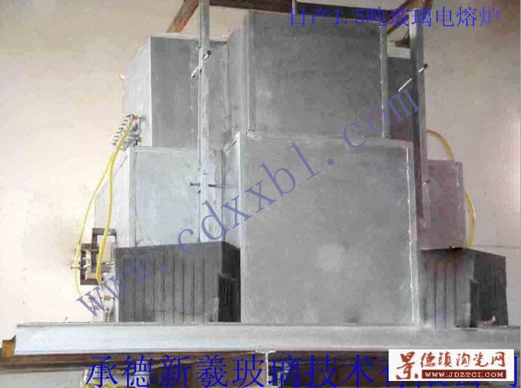 设计建造日产1.5吨玻璃电熔炉