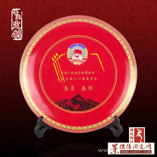 景德镇纪念瓷盘