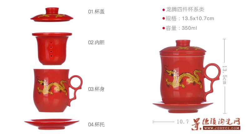 精美礼品陶瓷四件杯