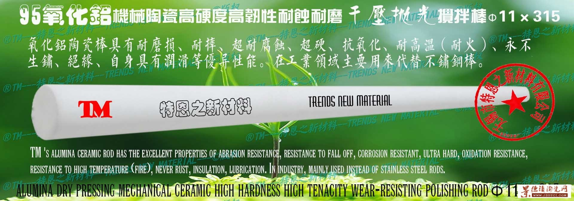 95氧化铝干压机械陶瓷高硬度高韧性耐蚀耐磨抛光搅拌棒φ11×315