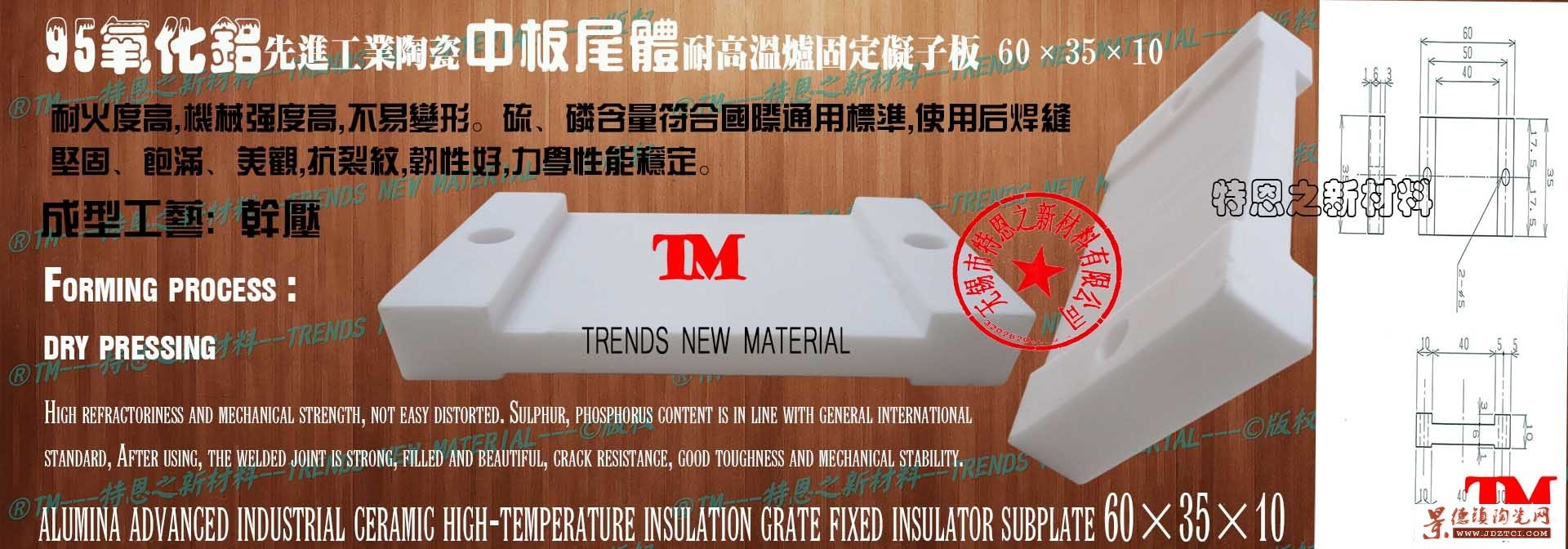 95氧化铝中板尾体先进工业陶瓷耐高温炉固定碍子板