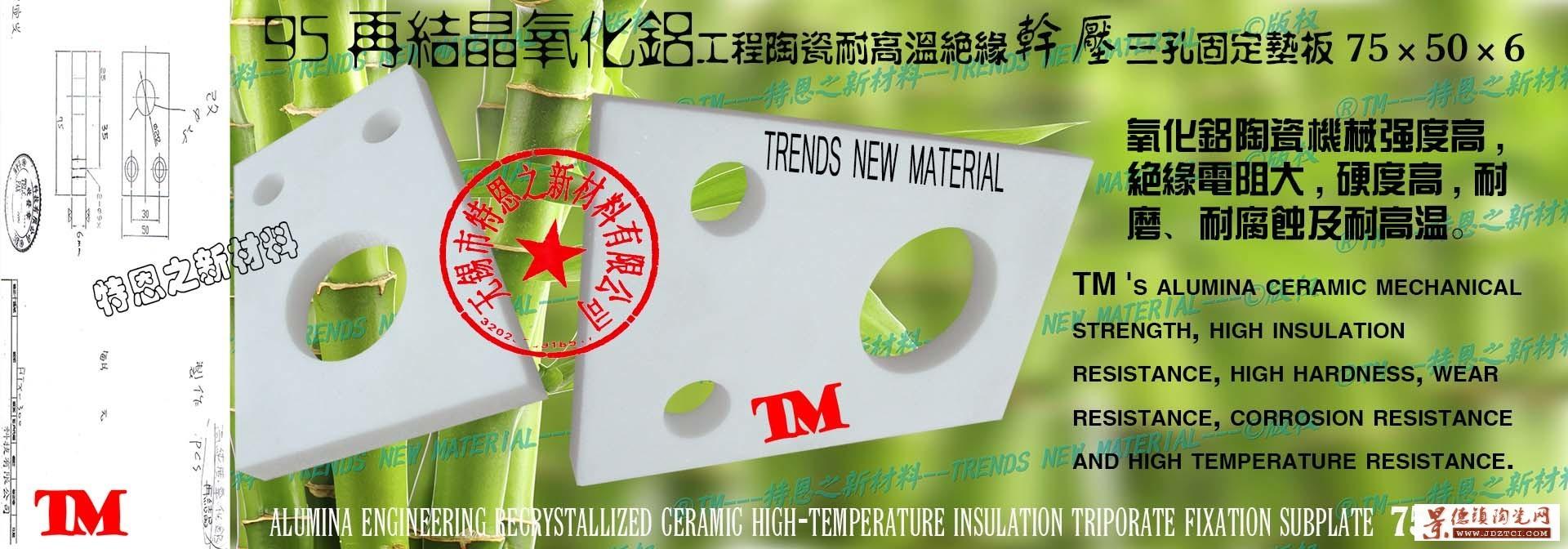 95再结晶氧化铝干压工程陶瓷耐高温绝缘三孔固定垫板