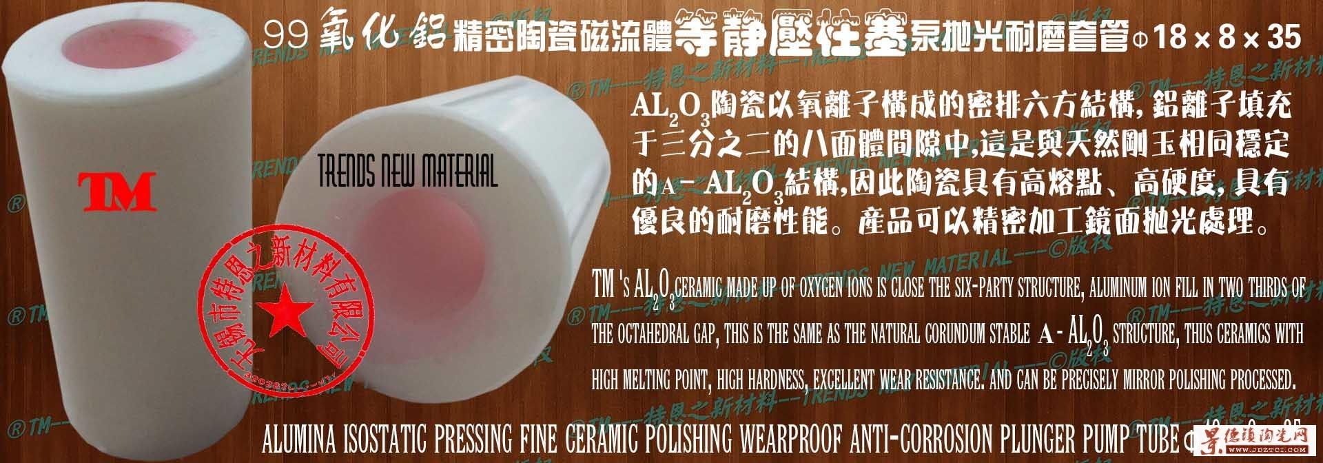 99氧化铝等静压精密陶瓷磁流体柱塞泵抛光耐磨套管φ18×8×35