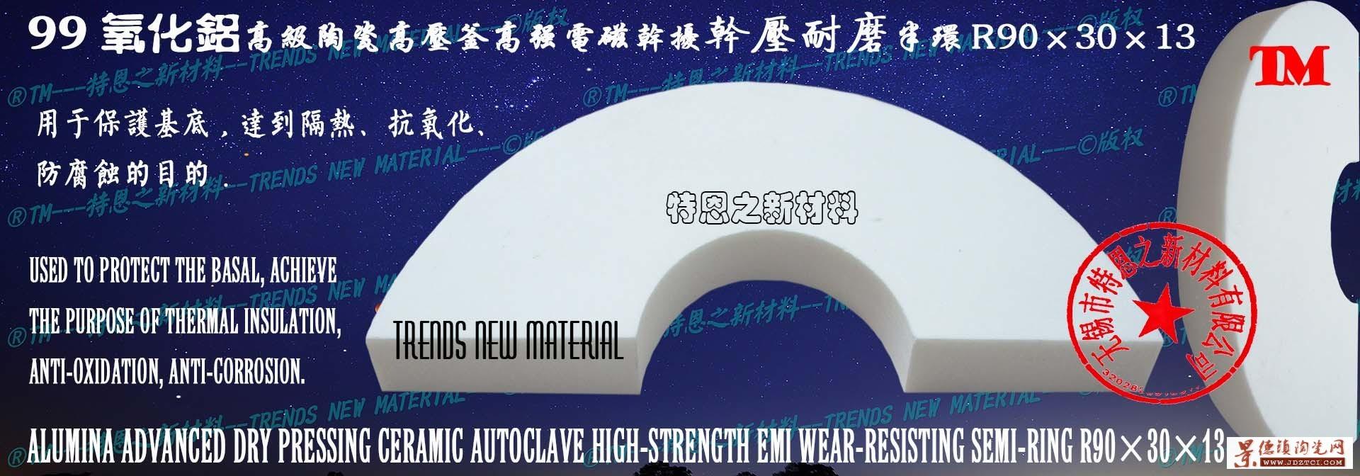 99氧化铝高级干压陶瓷高压釜高强电磁干扰耐磨半环R90×30×13