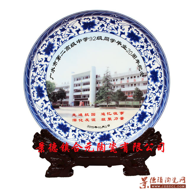 陶瓷校庆纪念盘