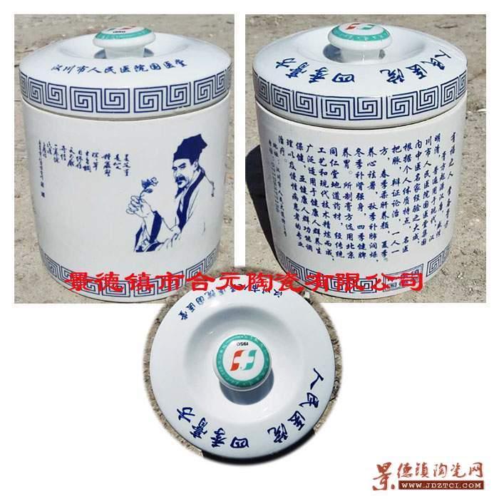 定做陶瓷膏方罐