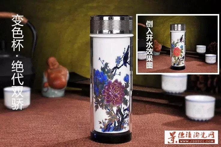 陶瓷变色保温杯