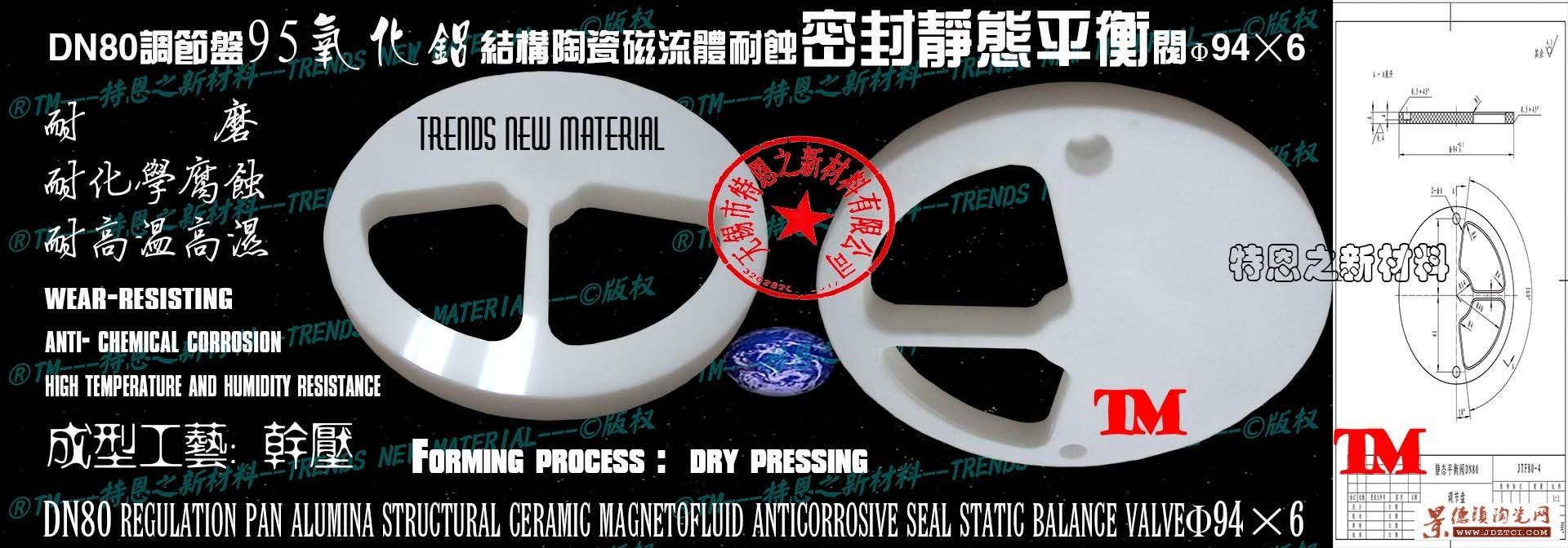 DN80调节盘氧化铝结构陶瓷磁流体耐蚀密封静态平衡阀φ94×6