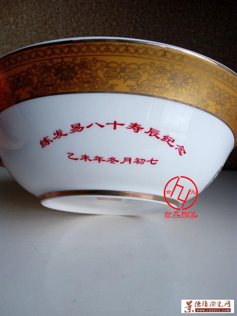 老人寿辰陶瓷碗刻字