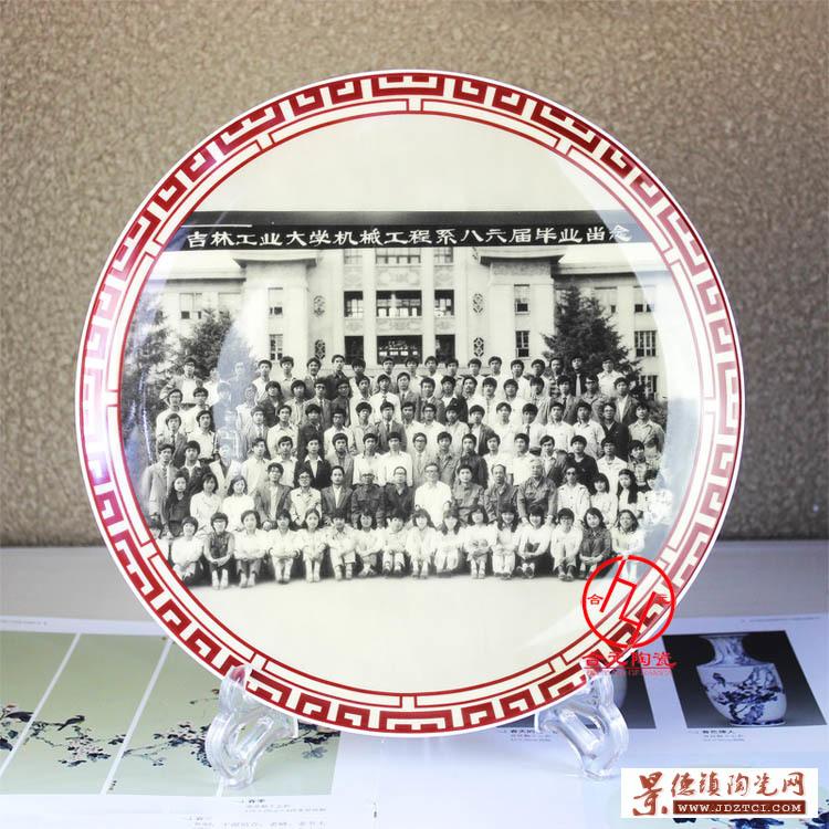 定制同学聚会陶瓷纪念盘