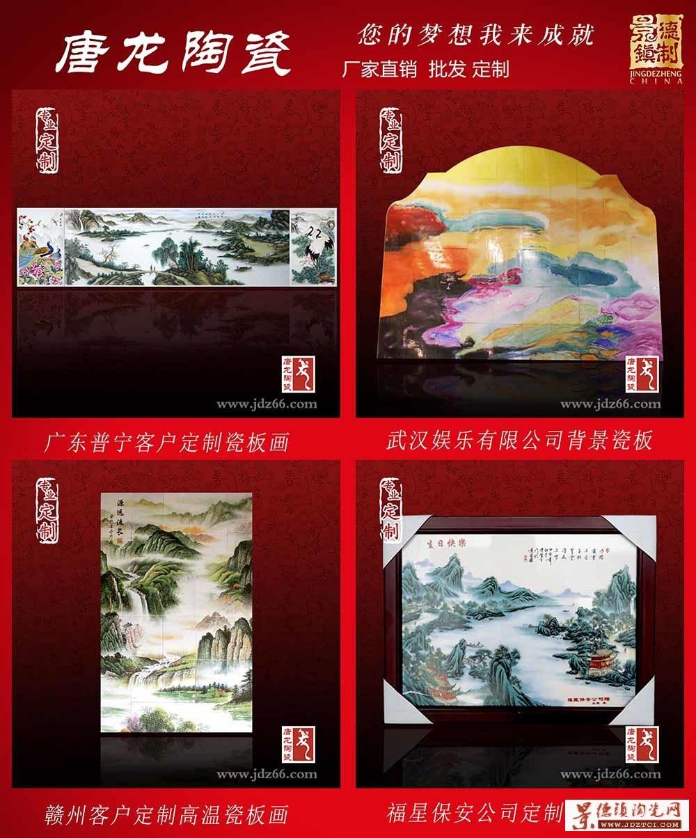 装饰瓷板画订制